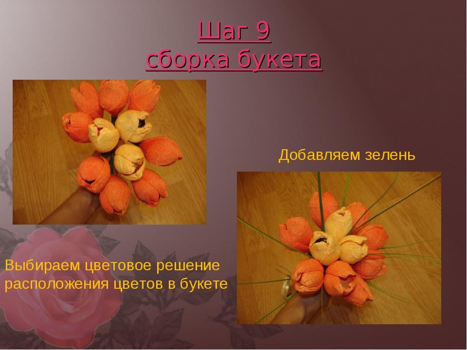 Шаг 9 сборка букета Выбираем цветовое решение расположения цветов в букете До...