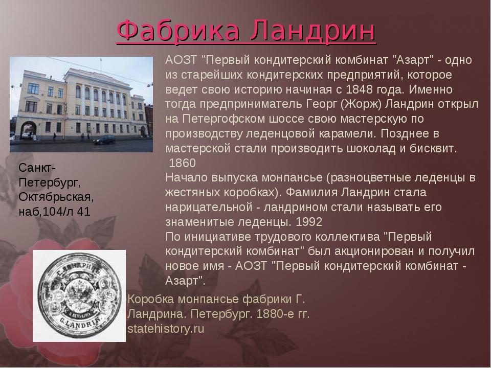 Фабрика Ландрин Коробка монпансье фабрики Г. Ландрина. Петербург. 1880-е гг....