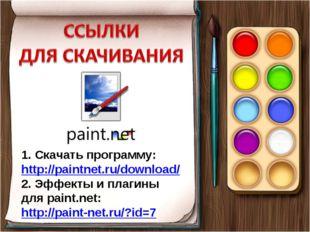 1. Скачать программу: http://paintnet.ru/download/ 2. Эффекты и плагины для p