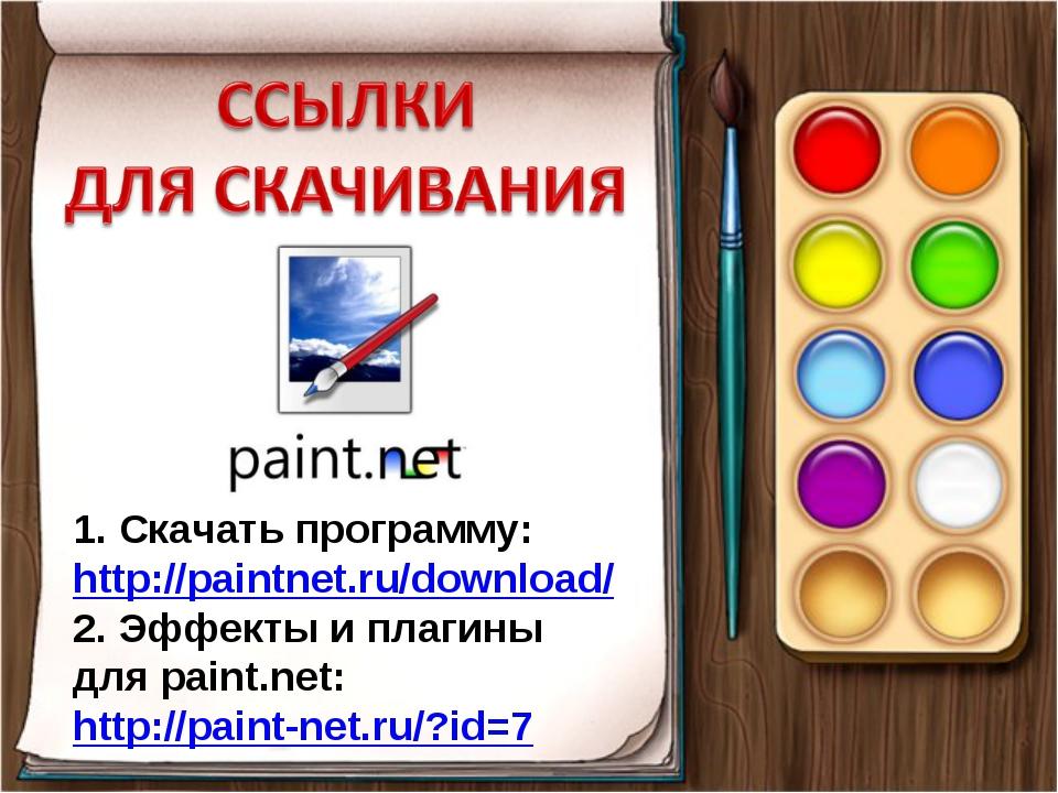1. Скачать программу: http://paintnet.ru/download/ 2. Эффекты и плагины для p...