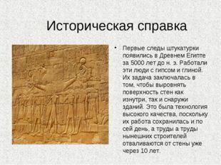 Историческая справка Первые следы штукатурки появились в Древнем Египте за 50
