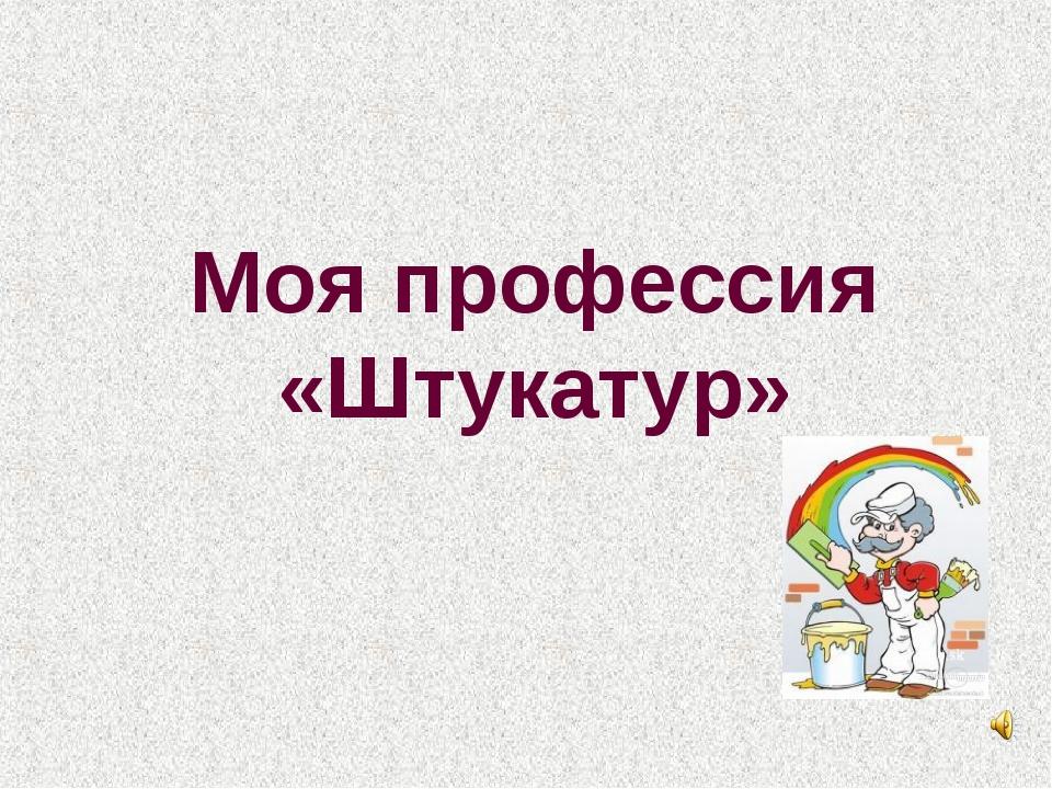 Моя профессия «Штукатур»