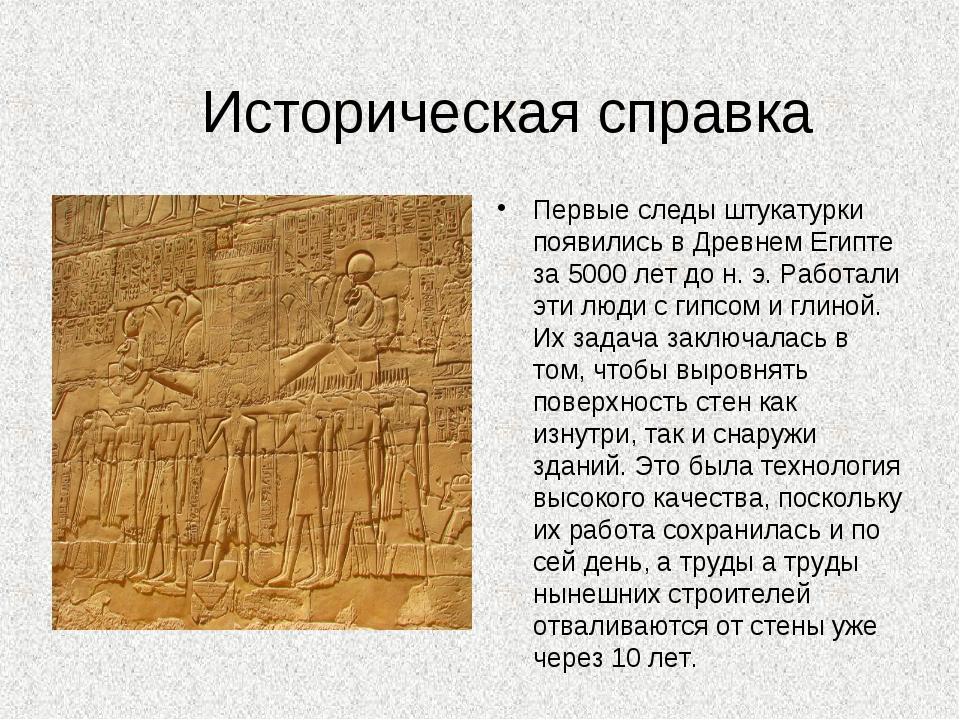 Историческая справка Первые следы штукатурки появились в Древнем Египте за 50...