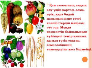 Қан азаюының алдын алу үшін картоп, алма, өрік, қара бидай нанының және тәтті