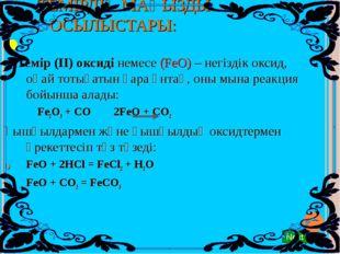 ТЕМІРДІҢ МАҢЫЗДЫ ҚОСЫЛЫСТАРЫ: Темір (ІІ) оксиді немесе (FeO) – негіздік окси