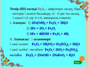 Темір (ІІІ) оксиді Fe2O3 – амфотерлі оксид, бірақ негіздік қасиеті басымдау,