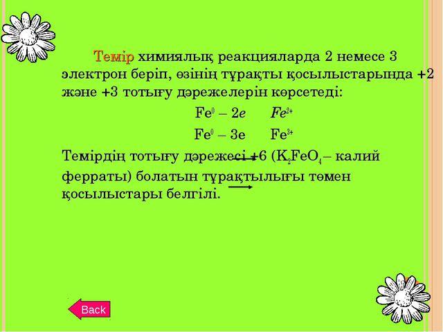 Темір химиялық реакцияларда 2 немесе 3 электрон беріп, өзінің тұрақты қосыл...