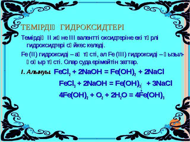 ТЕМІРДІҢ ГИДРОКСИДТЕРІ Темірдің ІІ және ІІІ валентті оксидтеріне екі түрлі ги...