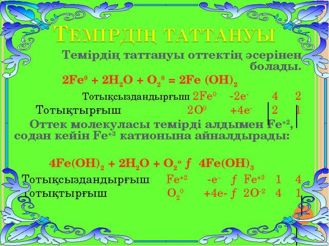 Темірдің таттануы оттектің әсерінен болады. 2Fe0 + 2H2O + O20 = 2Fe (OH)2 То...