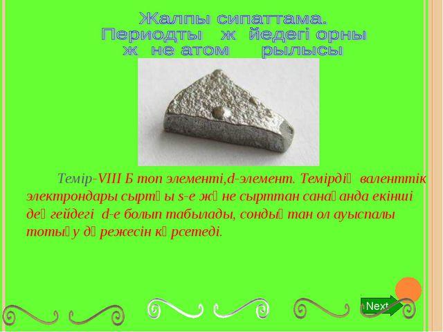 Темір-VIII Б топ элементі,d-элемент. Темірдің валенттік электрондары сыртқы...