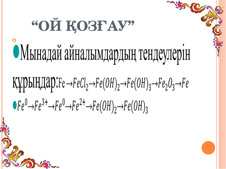 """OЙ ҚОЗҒАУ"" FeO- FeCl2 - Fe(OH)2- FeSO4- BaSO4 Fe-Fe(SO4)3- Fe(OH3)- Fe2O3- F..."