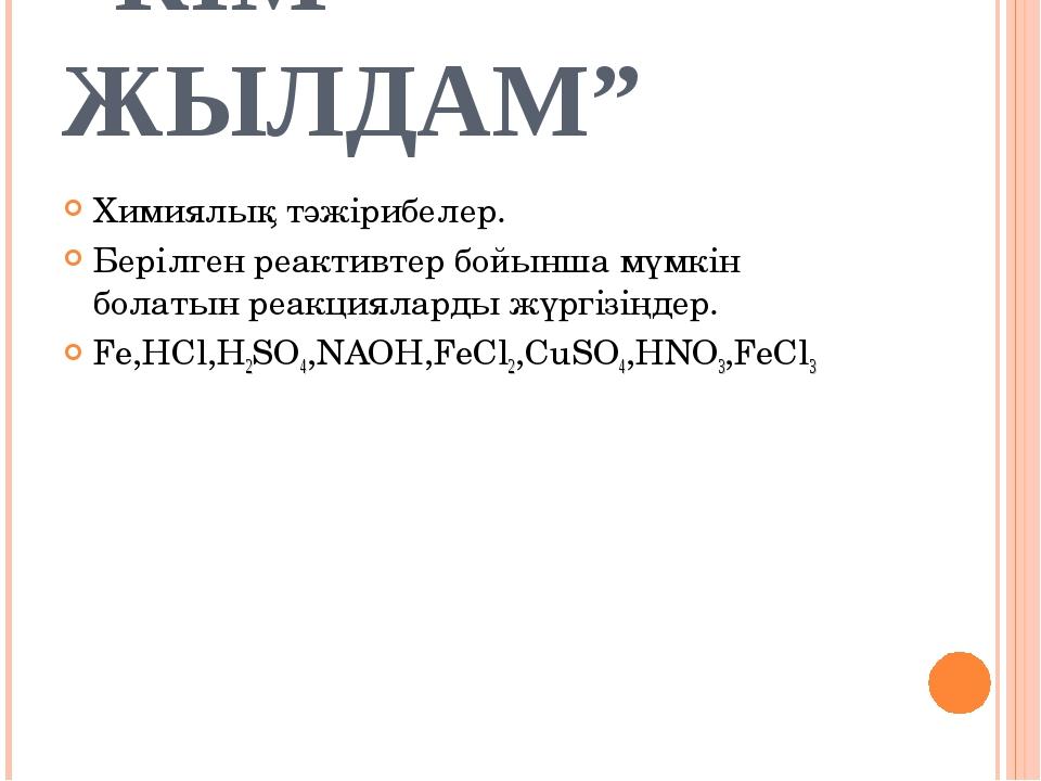 """""""КІМ ЖЫЛДАМ"""" Химиялық тәжірибелер. Берілген реактивтер бойынша мүмкін болатын..."""