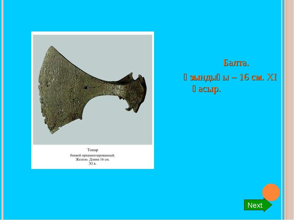 Балта. Ұзындығы – 16 см. ХІ ғасыр. Next