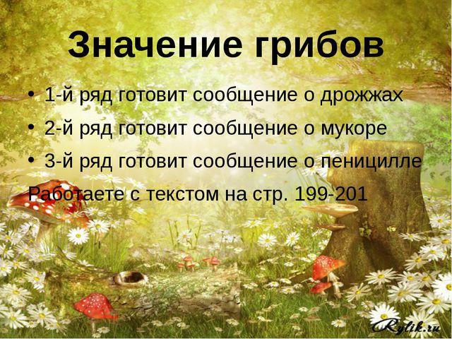 Значение грибов 1-й ряд готовит сообщение о дрожжах 2-й ряд готовит сообщение...