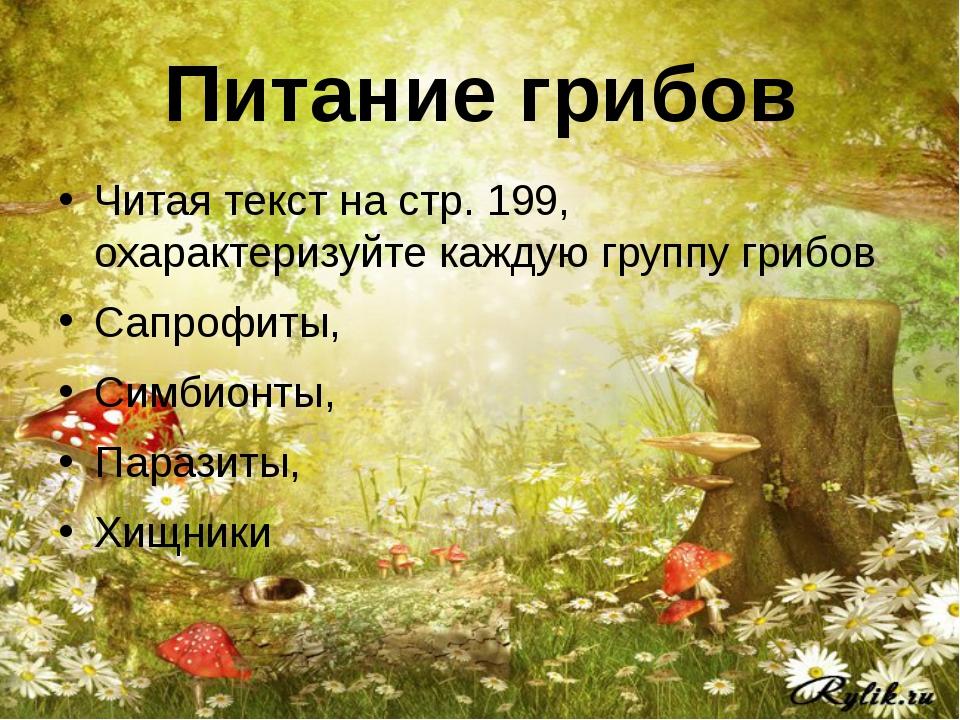 Питание грибов Читая текст на стр. 199, охарактеризуйте каждую группу грибов...