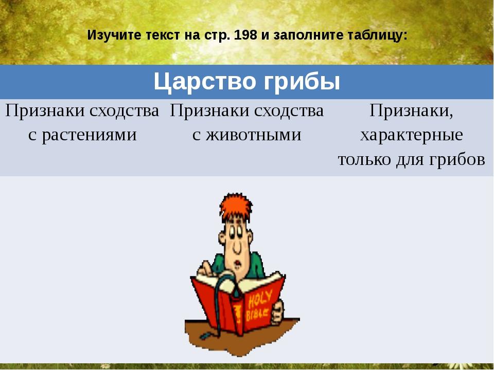 Изучите текст на стр. 198 и заполните таблицу: Царство грибы Признаки сходств...