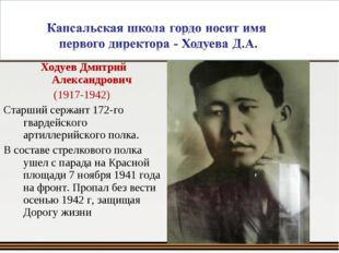 Ходуев Дмитрий Александрович (1917-1942) Старший сержант 172-го гвардейского
