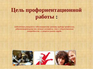Цель профориентационной работы : подготовка учащихся к обоснованному зрелому