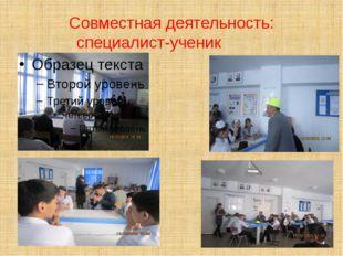 Совместная деятельность: специалист-ученик