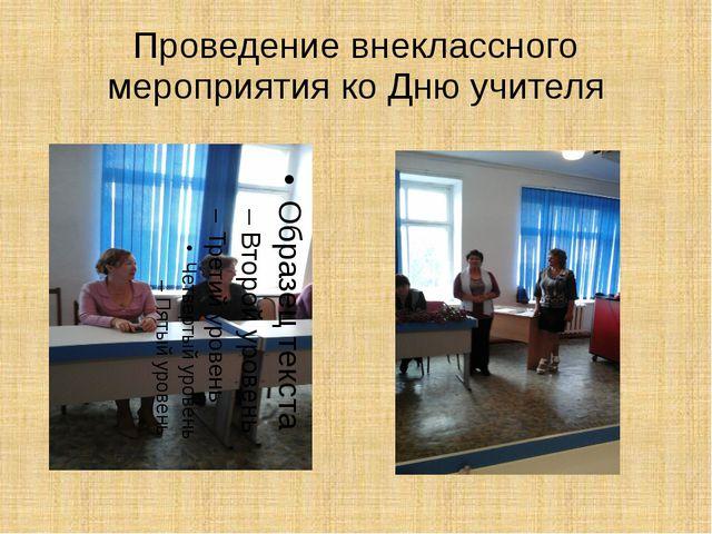 Проведение внеклассного мероприятия ко Дню учителя
