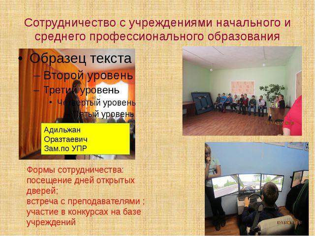 Сотрудничество с учреждениями начального и среднего профессионального образов...