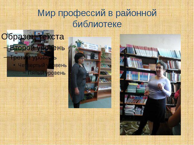 Мир профессий в районной библиотеке