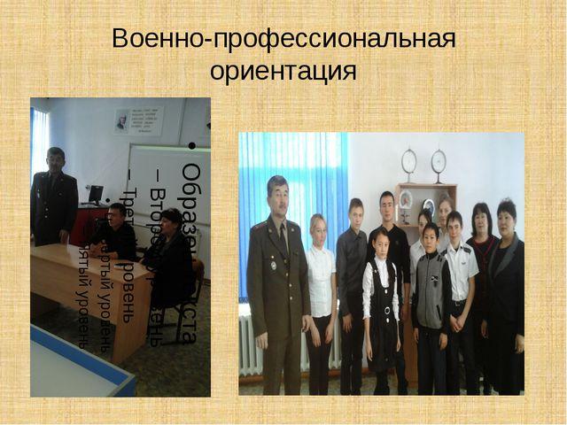Военно-профессиональная ориентация