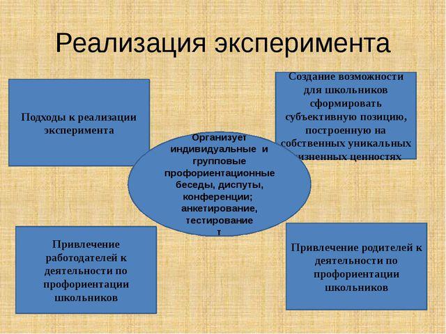 Реализация эксперимента Привлечение родителей к деятельности по профориентаци...