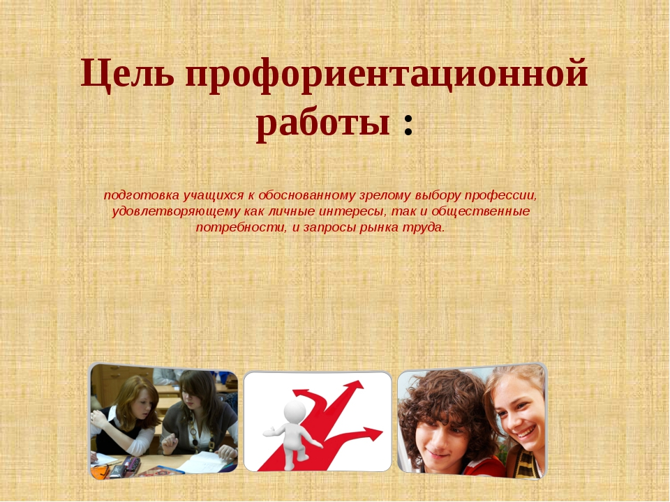 Цель профориентационной работы : подготовка учащихся к обоснованному зрелому...