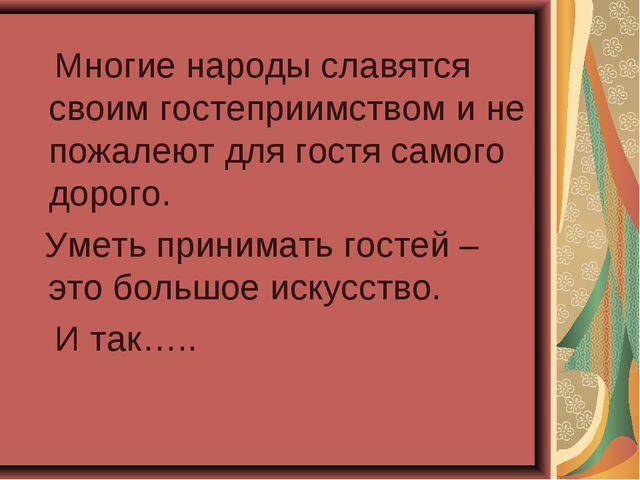 Многие народы славятся своим гостеприимством и не пожалеют для гостя самого...