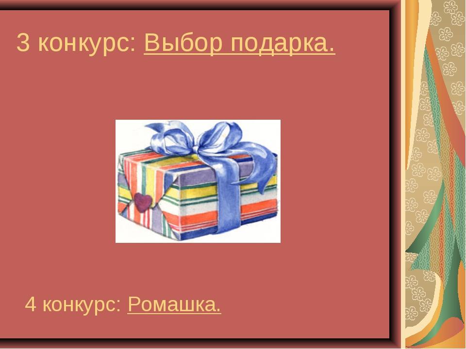 3 конкурс: Выбор подарка. 4 конкурс: Ромашка.