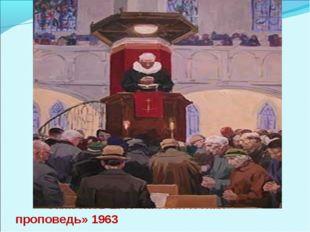 Самсонов Е. И «Католическая проповедь» 1963
