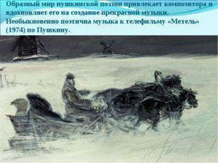 Образный мир пушкинской поэзии привлекает композитора и вдохновляет его на со