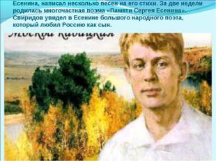 В ноябре 1955 года Свиридов, увлекшись поэзией Сергея Есенина, написал нескол