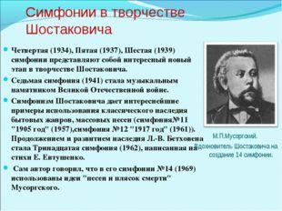 Симфонии в творчестве Шостаковича Четвертая (1934), Пятая (1937), Шестая (193