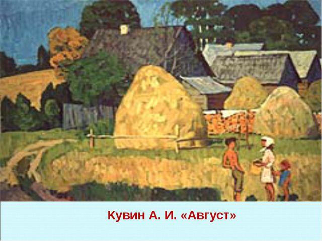 Кувин А. И. «Август»