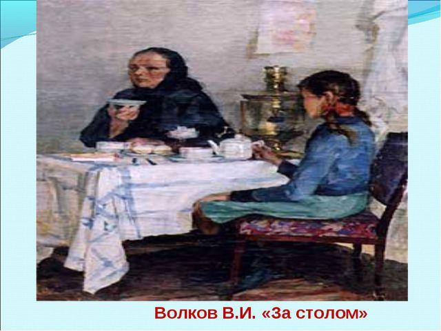 Волков В.И. «За столом»