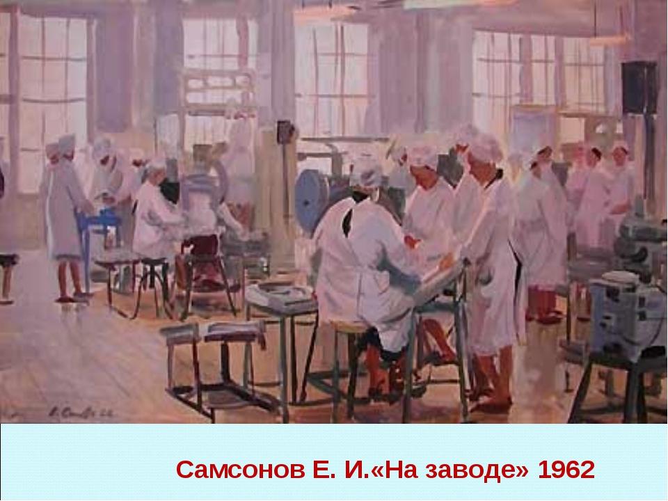 Самсонов Е. И.«На заводе» 1962