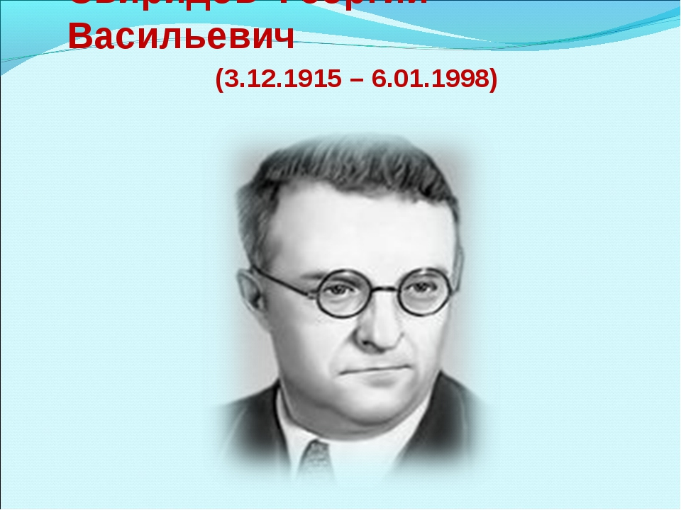 Свиридов Георгий Васильевич (3.12.1915 – 6.01.1998)