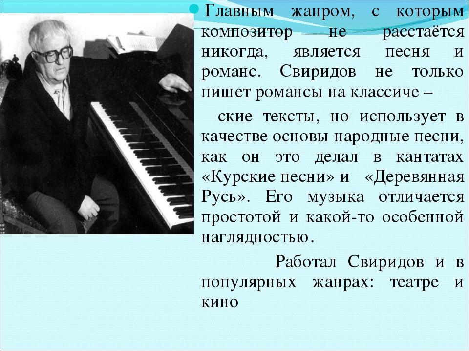 Главным жанром, с которым композитор не расстаётся никогда, является песня и...