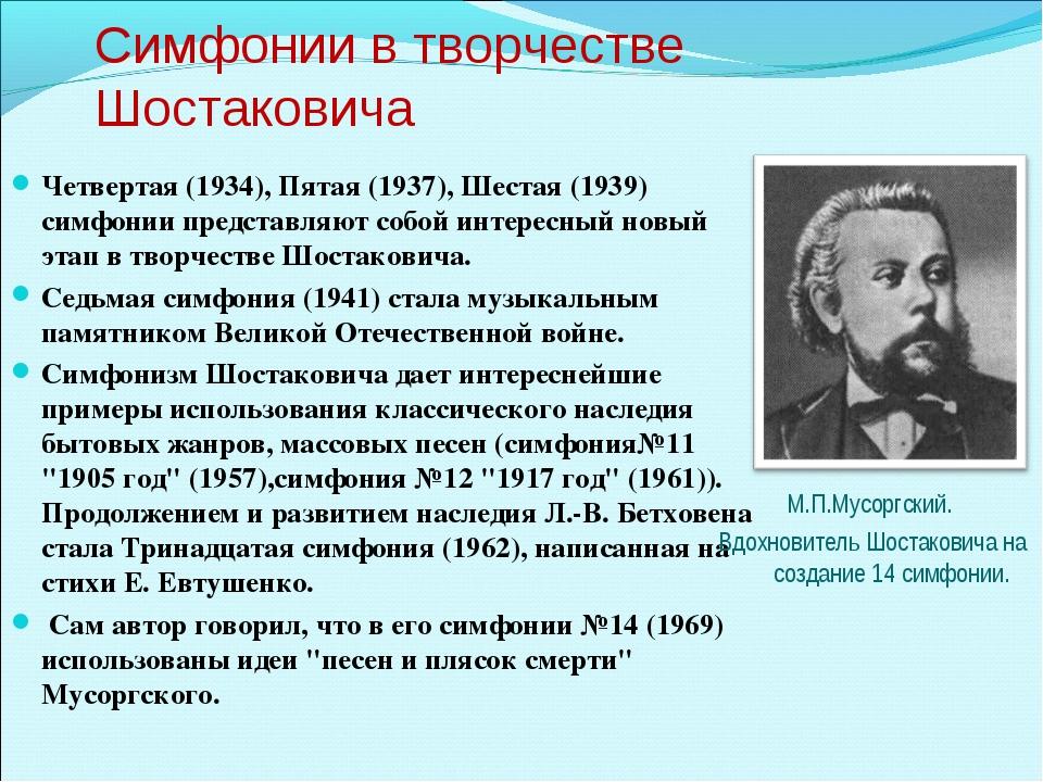 Симфонии в творчестве Шостаковича Четвертая (1934), Пятая (1937), Шестая (193...