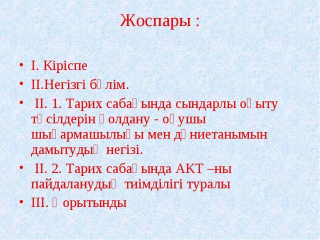 Жоспары : І. Кіріспе ІІ.Негізгі бөлім. ІІ. 1. Тарих сабағында сындарлы оқыту...