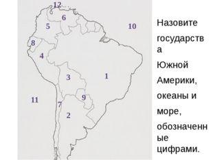 Назовите государства Южной Америки, океаны и море, обозначенные цифрами. 1 2