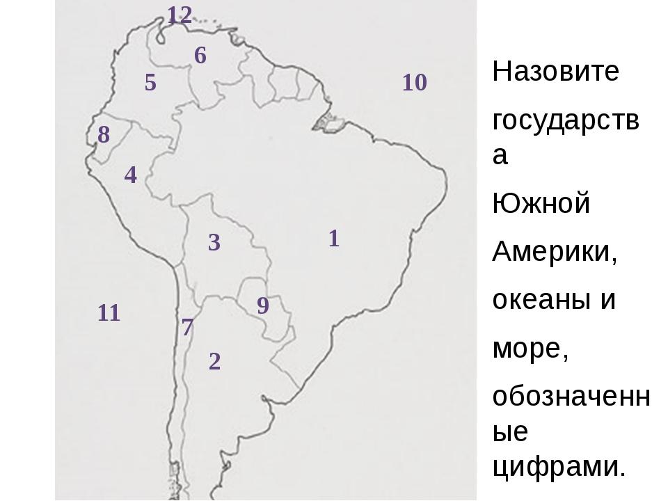 Назовите государства Южной Америки, океаны и море, обозначенные цифрами. 1 2...