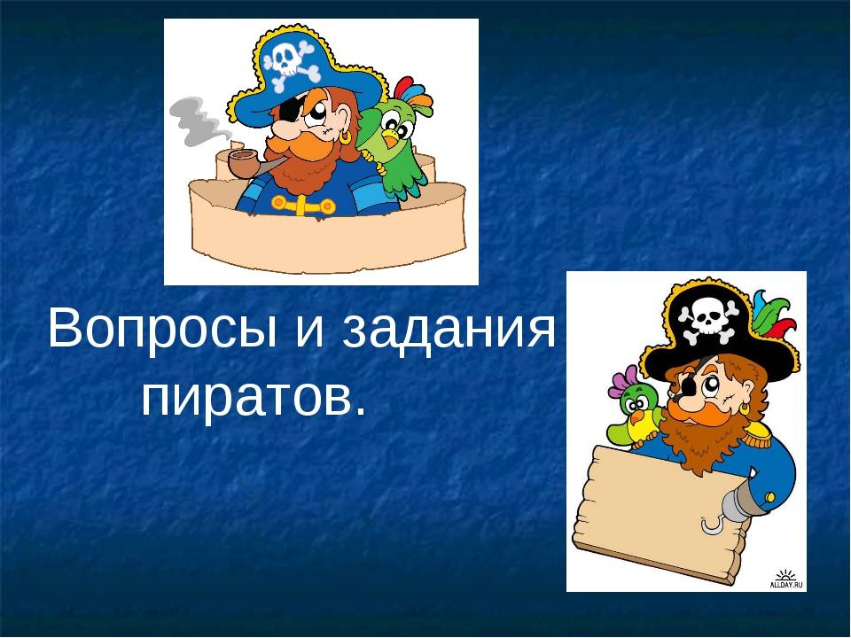 Вопросы и задания пиратов.