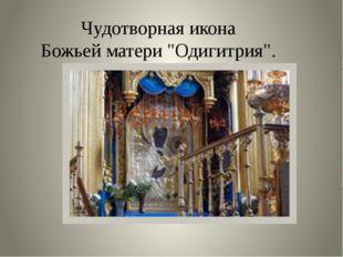 """Чудотворная икона Божьей матери """"Одигитрия""""."""