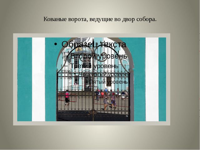 Кованые ворота, ведущие во двор собора.