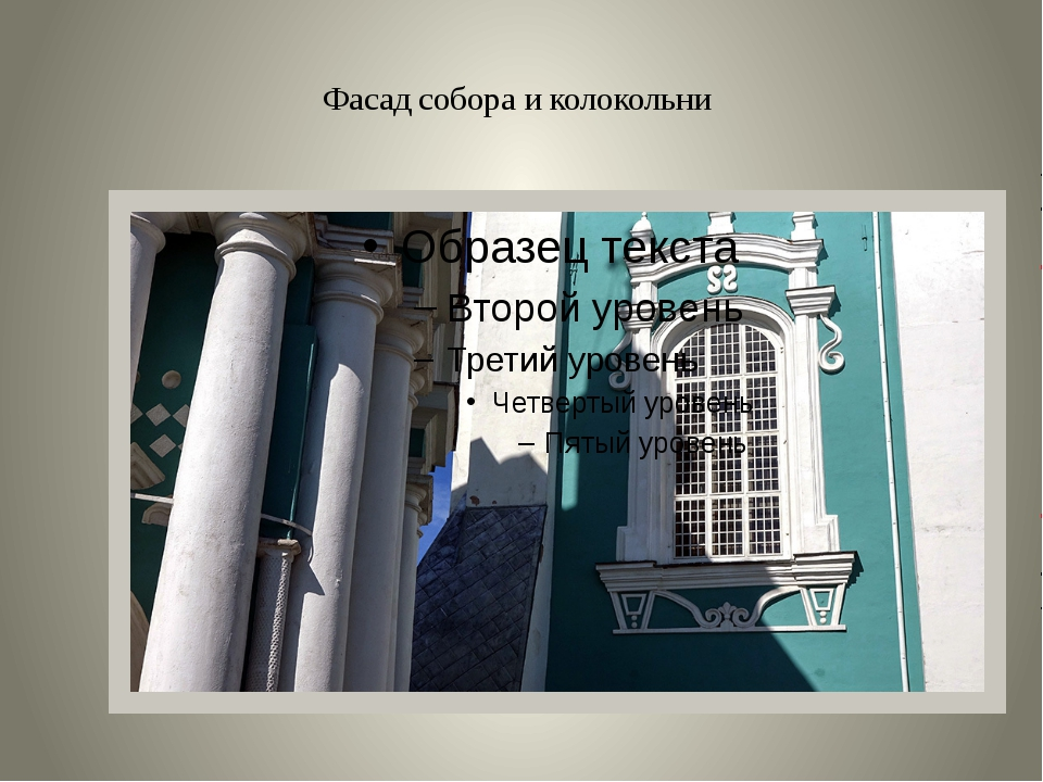 Фасад собора и колокольни