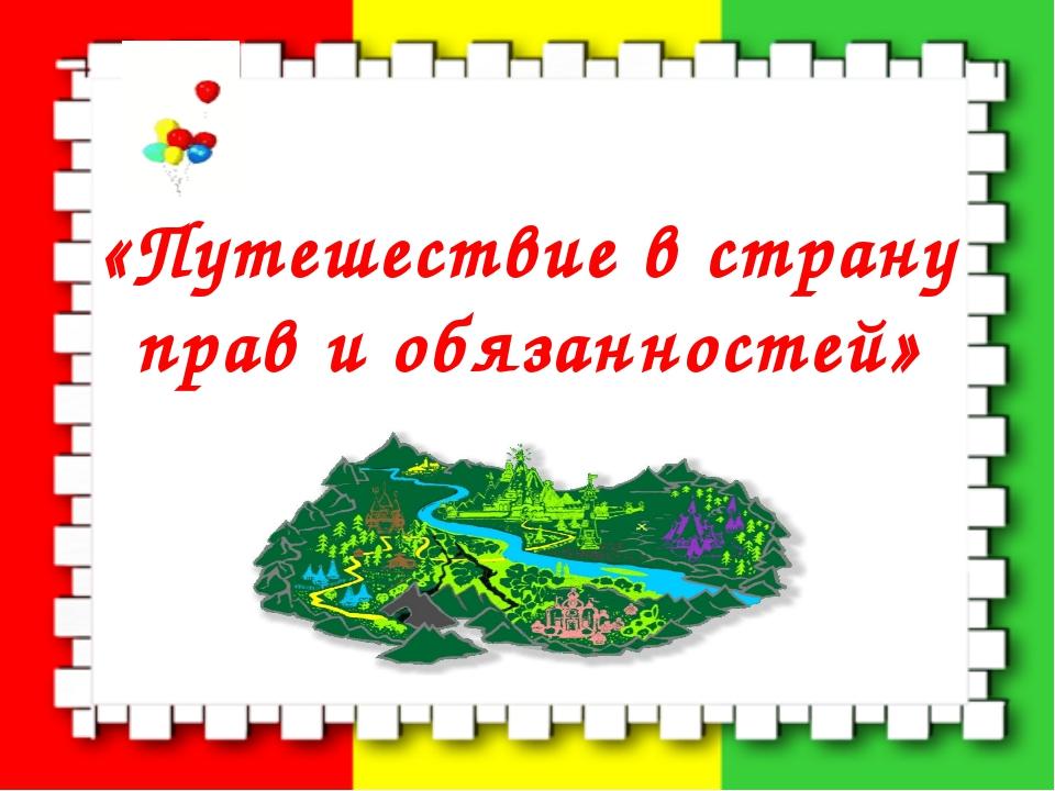 «Путешествие в страну прав и обязанностей»