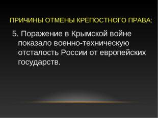 ПРИЧИНЫ ОТМЕНЫ КРЕПОСТНОГО ПРАВА: 5. Поражение в Крымской войне показало воен